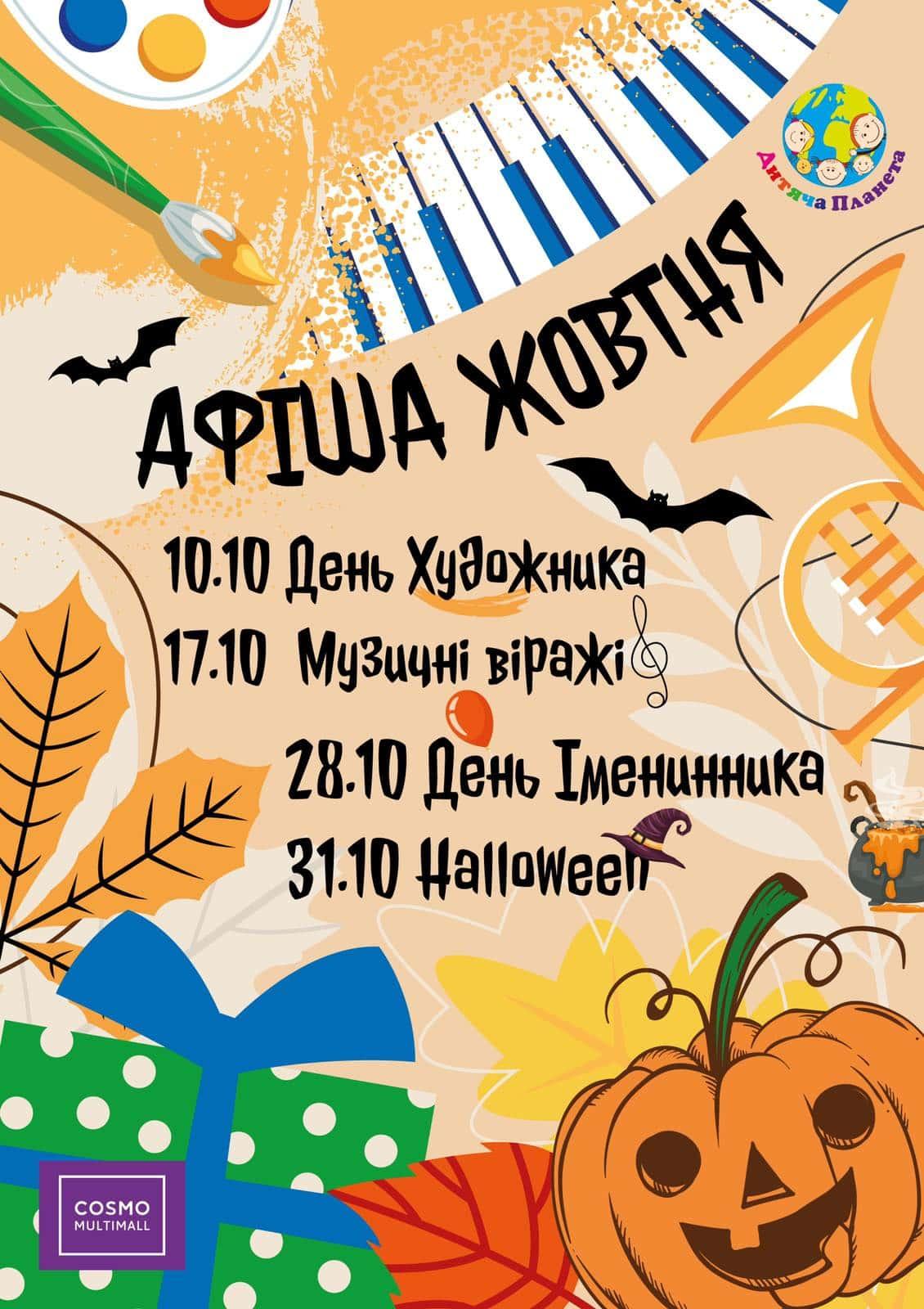 Афіша подій жовтня